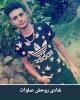 جوان ناکام امید آقامحمدی