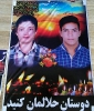 جوانان ناکام سجاد ایزدی و علی فامرینی