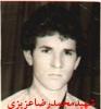 شهید محمد رضا عزیزی